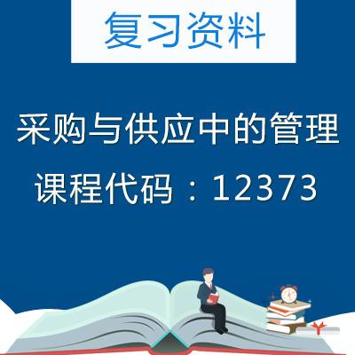 12373采购与供应中的管理复习资料