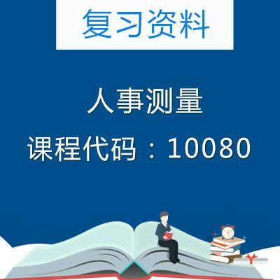 10080人事测量复习资料
