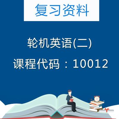 10012轮机英语(二)复习资料