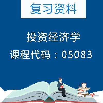 05083投资经济学复习资料