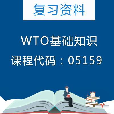 05159WTO基础知识复习资料