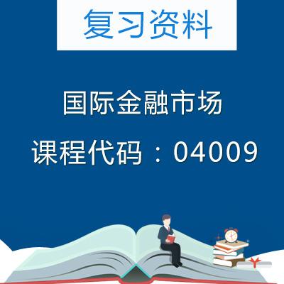 04009国际金融市场复习资料