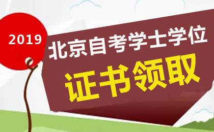 2019年上半年北京自考学士学位证书发放通知