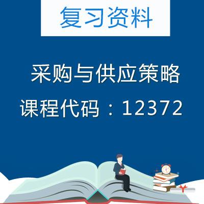 12372采购与供应策略复习资料