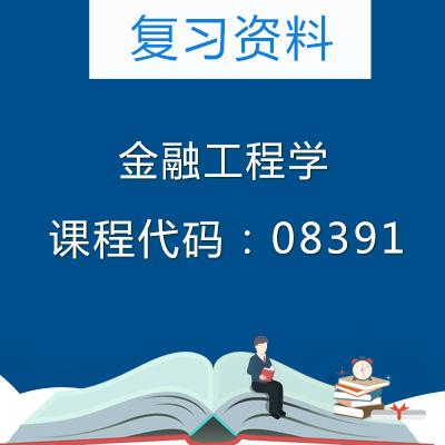 08391金融工程学复习资料