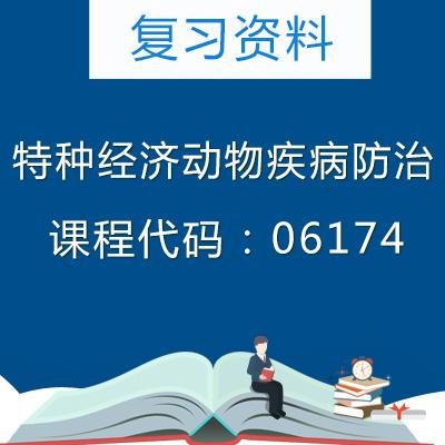 06174特种经济动物疾病防治复习资料