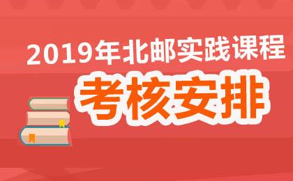 """2019年下半年北京邮电大学自考""""计算机及应用""""专业、""""管理系统中计算机应用""""实践课程考核安排"""