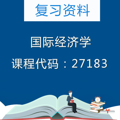 27183国际经济学复习资料