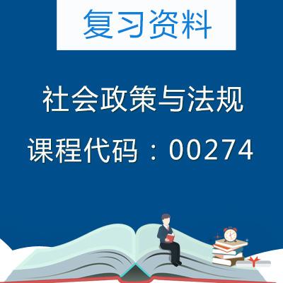 00274社会政策与法规复习资料