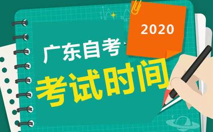 2020年广东自考开考课程及考试时间通知安排