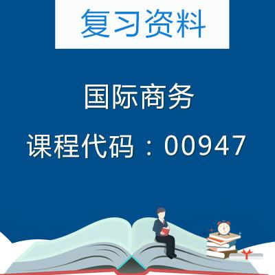 00947国际商务复习资料