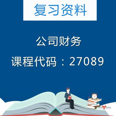 27089公司财务复习资料