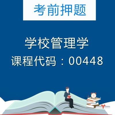 00448学校管理学押题试卷