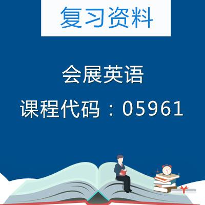 05961会展英语复习资料