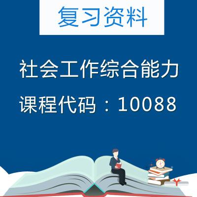 10088社会工作综合能力复习资料