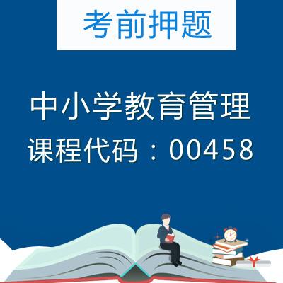 00458中小学教育管理押题资料