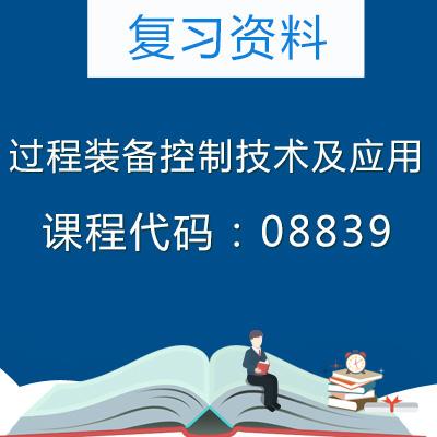08839过程装备控制技术及应用复习资料