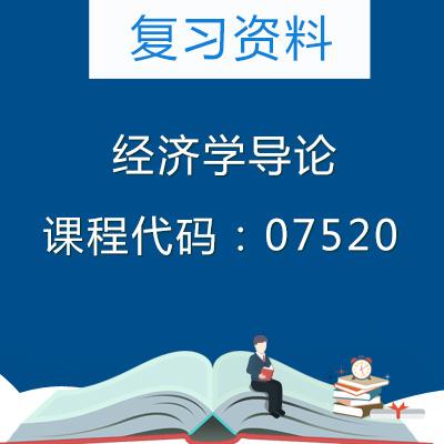 07520经济学导论复习资料