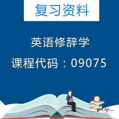 09075英语修辞学复习资料