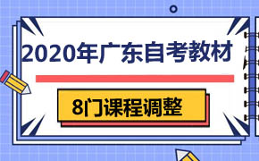 自2020年4月起,广东8门课程启用新教材
