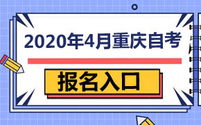 2020年4月重庆自考报考入口在哪里