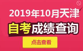 2019年10月天津自考成绩查询系统入口