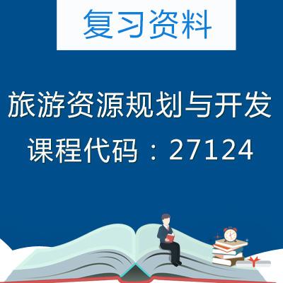 27124旅游资源规划与开发复习资料