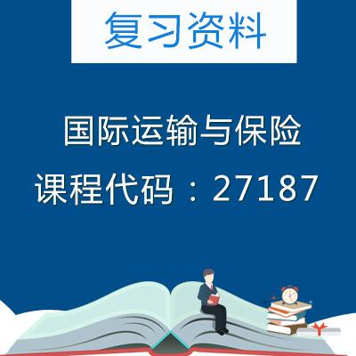 27187国际运输与保险复习资料