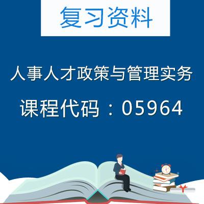 05964人事人才政策与管理实务复习资料