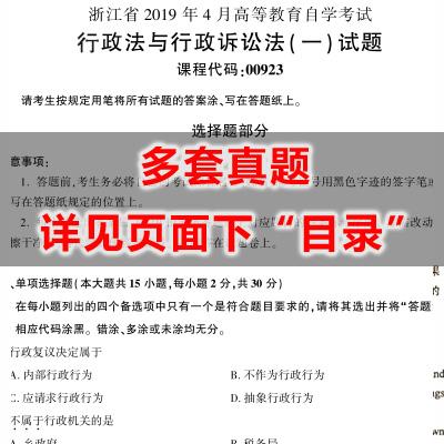 00923行政法与行政诉讼法(一)历年真题