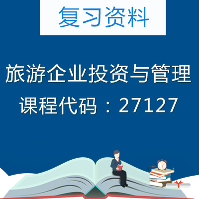 27127旅游企业投资与管理复习资料