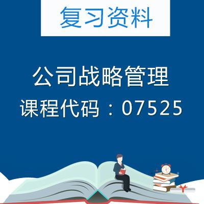 07525公司战略管理复习资料
