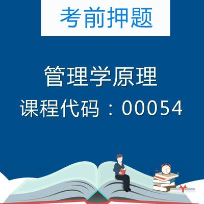00054管理学原理押题及答案