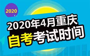 2020年4月重庆自考考试时间