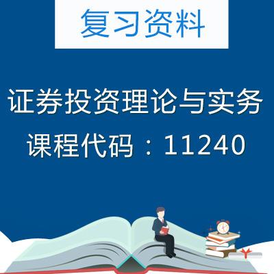11240证券投资理论与实务复习资料