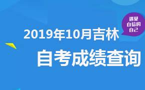 2019年10月吉林自考成绩查询入口