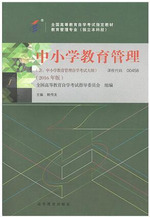 四川中小学教育管理自考教材