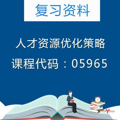 05965人才资源优化策略复习资料