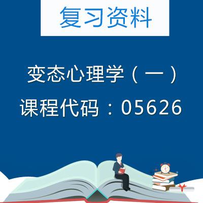 05626变态心理学(一)复习资料