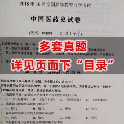09098中国医药史历年真题