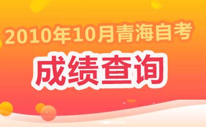 2019年10月青海自考成绩查询时间