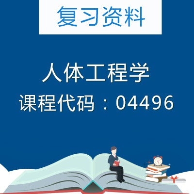 04496人体工程学复习资料