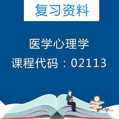 02113医学心理学复习资料