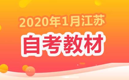 2020年1月江苏自考考试教材计划表1