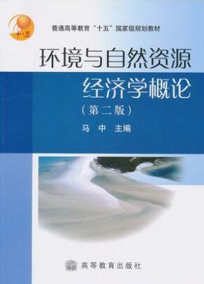云南05157环境与自然资源经济学概论 教材