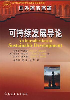 云南07092可持续发展导论教材
