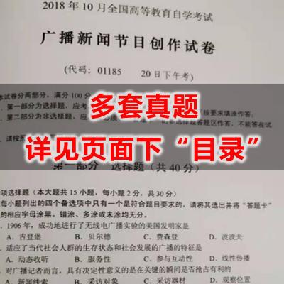 01185广播新闻节目创作历年真题