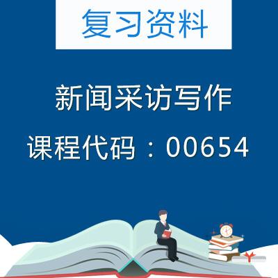 00654新闻采访写作复习资料