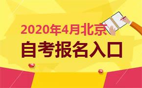 2020年4月北京自考报名入口