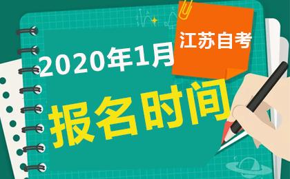2020年1月江苏自考报名时间